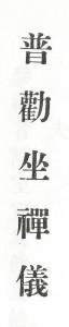 zen_immobilite_pure_Kanji_Fukanzazengi