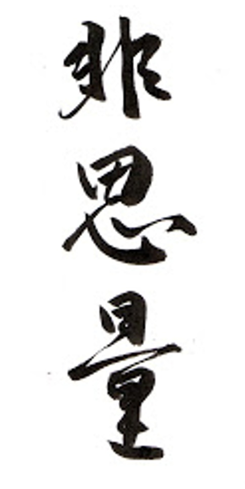 Après-midi zazen – initiation au comportement dans le dojo